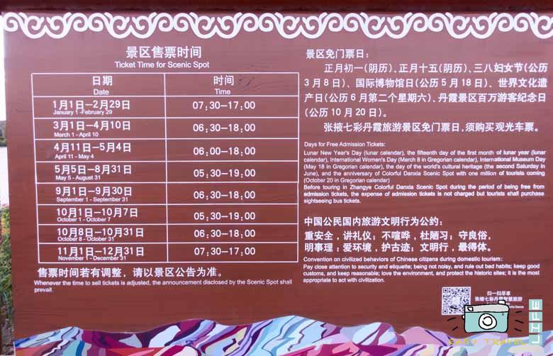 schedule time danxia