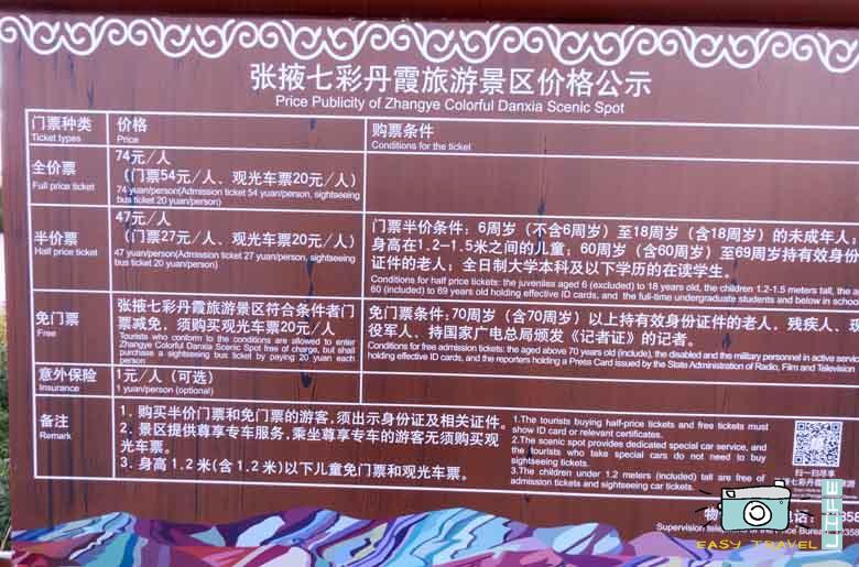 Price Zhangye Danxia Colorful