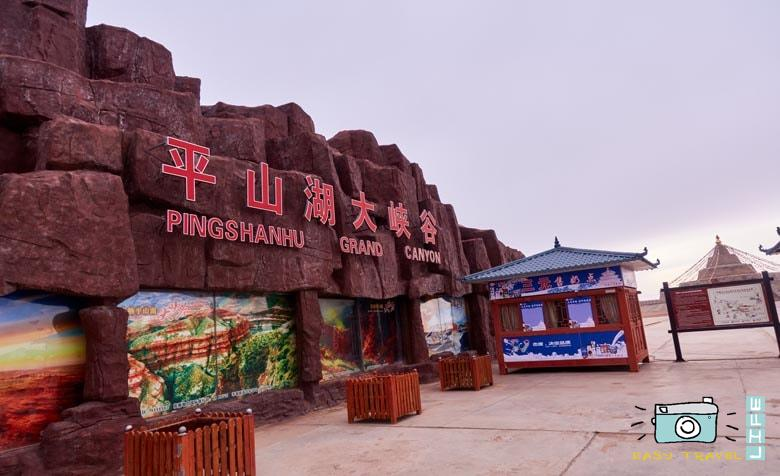 Canyon Zhangye