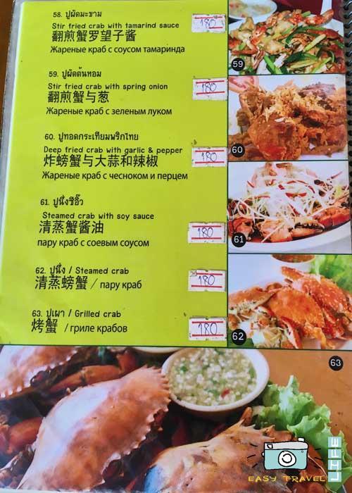 seefood Mai Khao Phuket